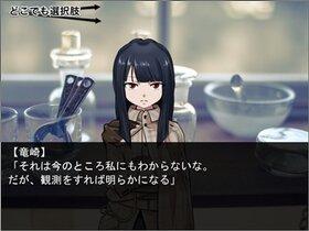 トシカン~都市伝説観測委員会~ Game Screen Shot4