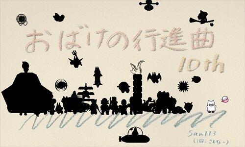おばけの行進曲 10th Game Screen Shot1