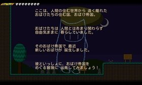 おばけの行進曲 10th Game Screen Shot2