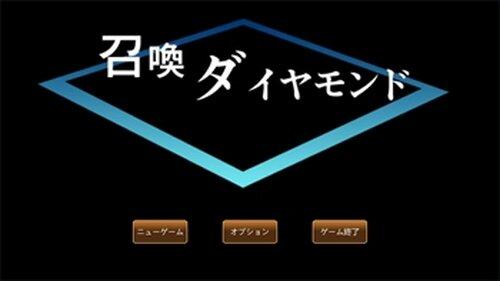 召喚ダイヤモンド Game Screen Shot2