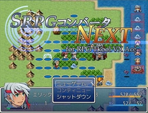 SRPGコンバータNEXT for Ace Game Screen Shot2
