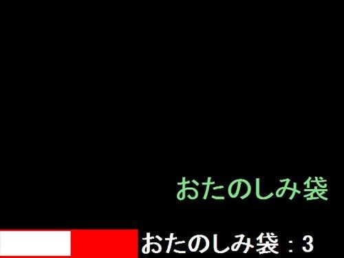 おたのしみ袋 Game Screen Shot1