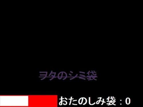 おたのしみ袋 Game Screen Shot3
