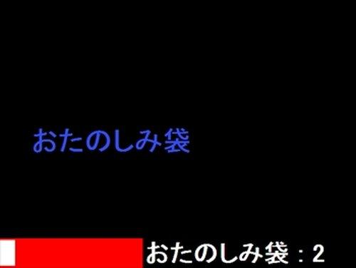 おたのしみ袋 Game Screen Shots