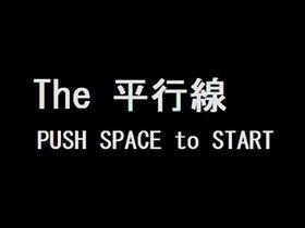The 平行線 Game Screen Shot2