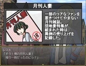 エロ本探して三千里 Game Screen Shot2