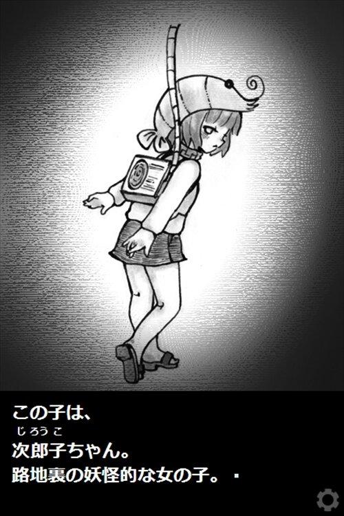 路地裏おとぎ話~春風をさがして~ Game Screen Shot1