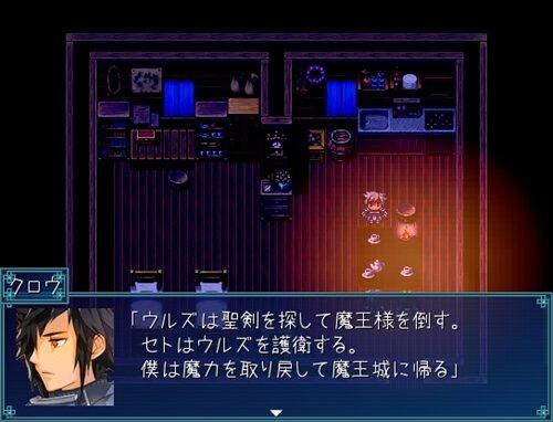 さよなら、魔王 -前編- Game Screen Shot