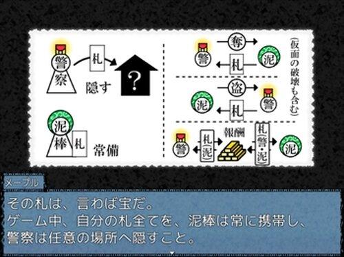 歌舞り者。 Game Screen Shot5
