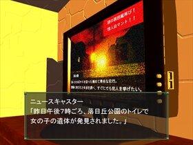 落日町のもう一人の怪人 Game Screen Shot2