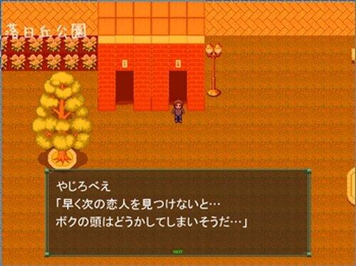 落日町のもう一人の怪人 Game Screen Shot3