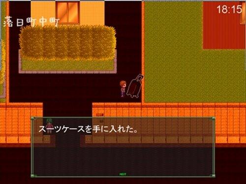 落日町のもう一人の怪人 Game Screen Shot4