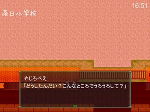 落日町のもう一人の怪人 Game Screen Shot5