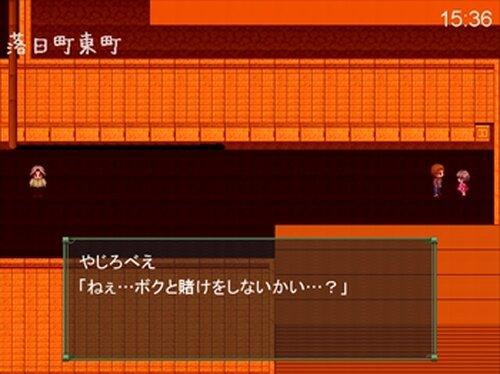 落日町のもう一人の怪人 Game Screen Shots