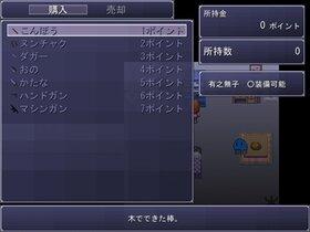 いじめっこ虐殺ゲーム Game Screen Shot5