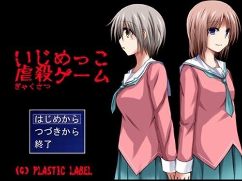 いじめっこ虐殺ゲーム Game Screen Shots