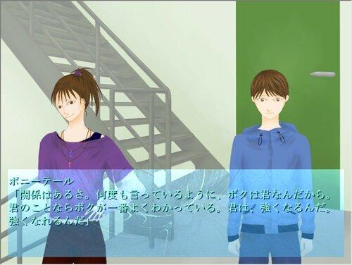僕を抱きしめる僕と同じ顔のポニーテール Game Screen Shot