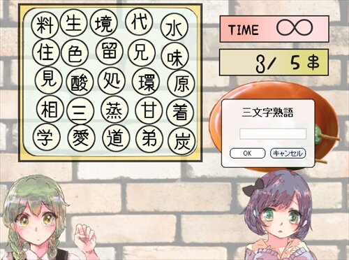 だんGO! Game Screen Shot1