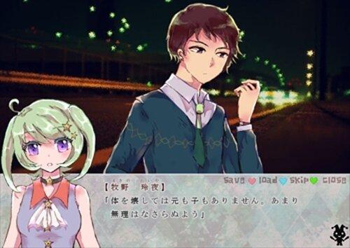 いちばん星の願いごと Game Screen Shot3