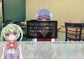 いちばん星の願いごと Game Screen Shot4