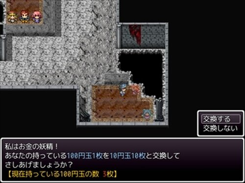 300円クエストⅢ Ver1.04 Game Screen Shot2