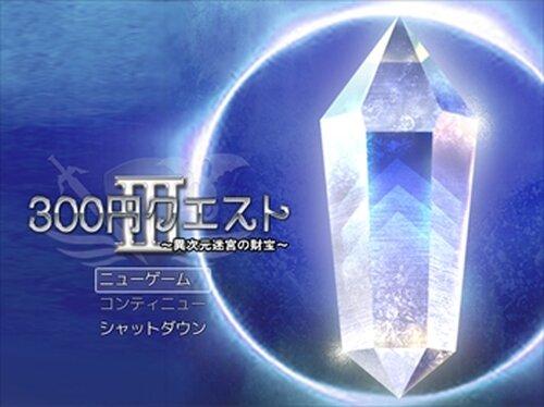 300円クエストⅢ Ver1.04 Game Screen Shots