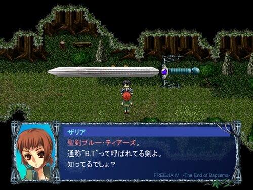 FREEJIA Ⅳ -The End of Baptisma- 序章 Game Screen Shot