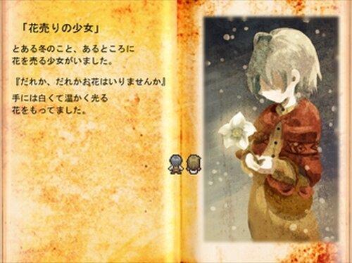 ある絵本の幸福なお話 Game Screen Shot2