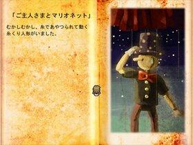 ある絵本の幸福なお話 Game Screen Shot4