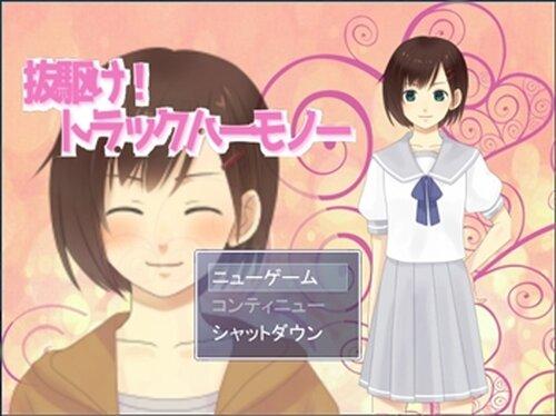 抜駆け!トラックハーモノー Game Screen Shot2
