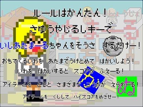 伸縮性の高い石頭少女いしあたまーるちゃん Game Screen Shot2