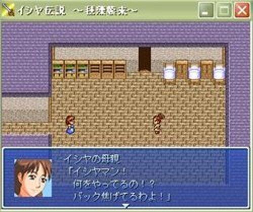 イシヤ伝説~毬藻襲来~ Game Screen Shots