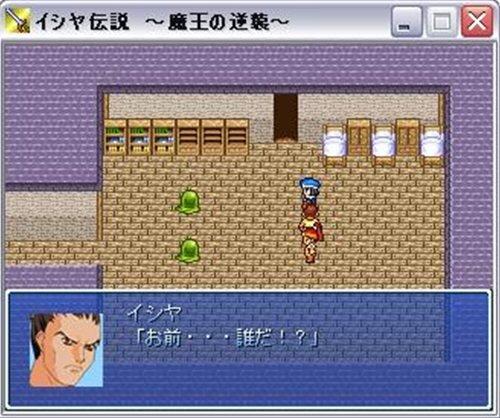 イシヤ伝説~魔王の逆襲~ Game Screen Shot1