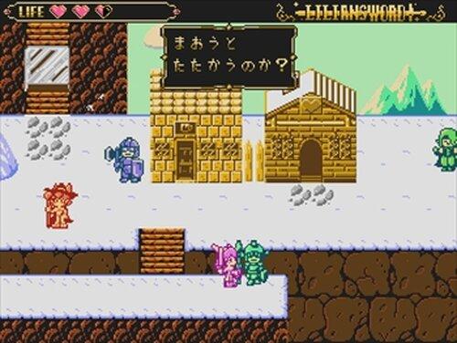 リリアンソード氷の魔王 Game Screen Shot5