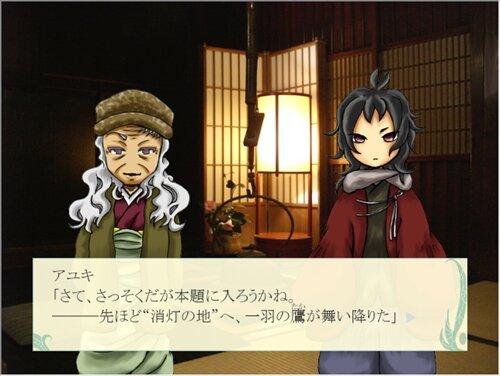 消灯時刻 Game Screen Shot1