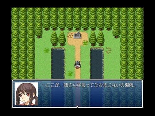 怨恨ヴィーゲンリート -童子の呪詛- Game Screen Shot2