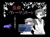 怨恨ヴィーゲンリート -童子の呪詛-のゲーム画面