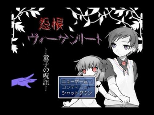 怨恨ヴィーゲンリート -童子の呪詛- Game Screen Shots