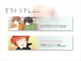 モラトリアム -side 悠斗- Game Screen Shot2