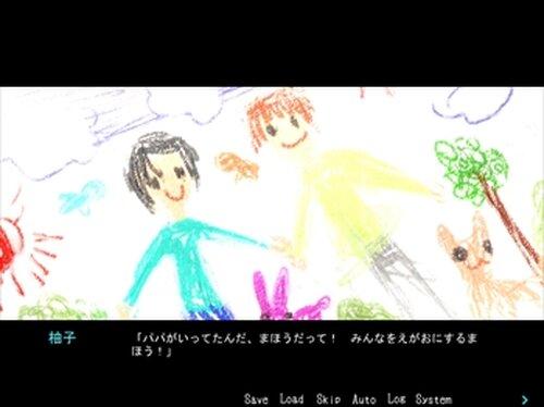 モラトリアム -side 悠斗- Game Screen Shot5