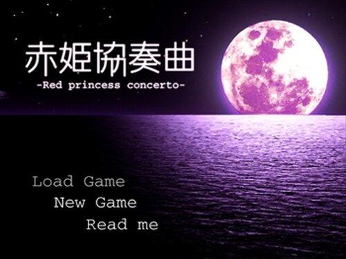 赤姫協奏曲 Game Screen Shots