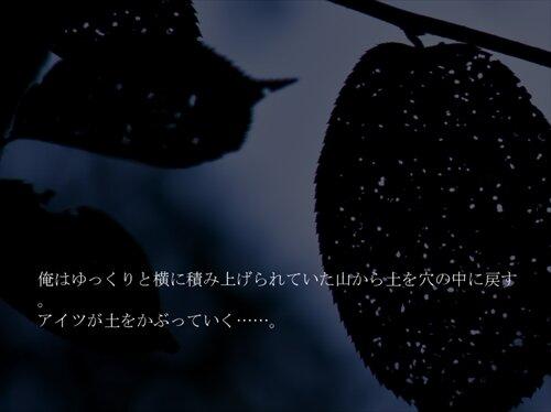自殺した彼の墓穴を掘る Game Screen Shot1