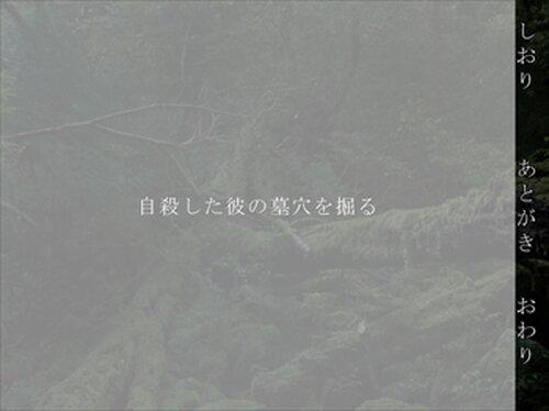 自殺した彼の墓穴を掘る Game Screen Shot2