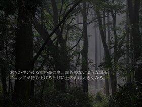 自殺した彼の墓穴を掘る Game Screen Shot3
