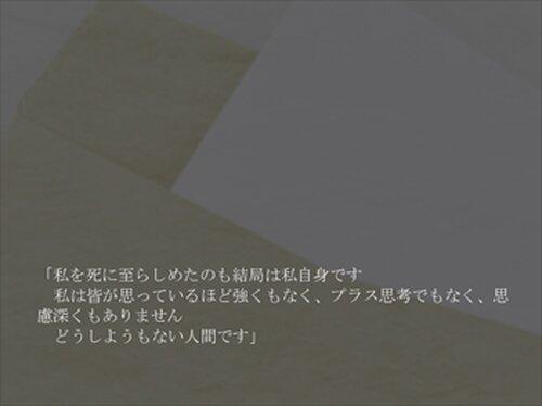自殺した彼の墓穴を掘る Game Screen Shot4