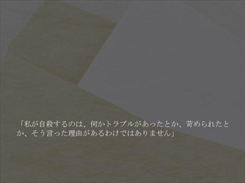 自殺した彼の墓穴を掘る Game Screen Shots
