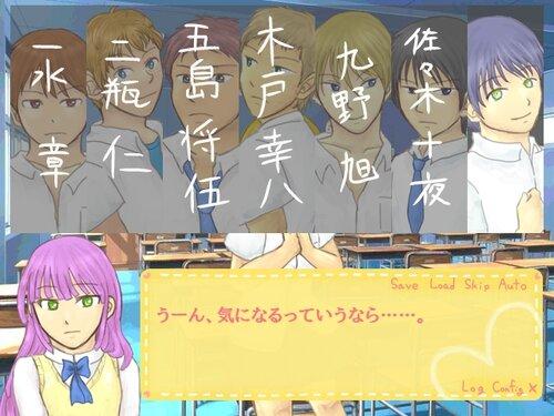 高2の梅雨に恋をして 体験版 Game Screen Shot1