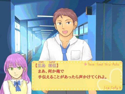 高2の梅雨に恋をして 体験版 Game Screen Shot2