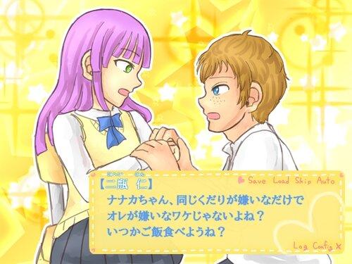 高2の梅雨に恋をして 体験版 Game Screen Shot4