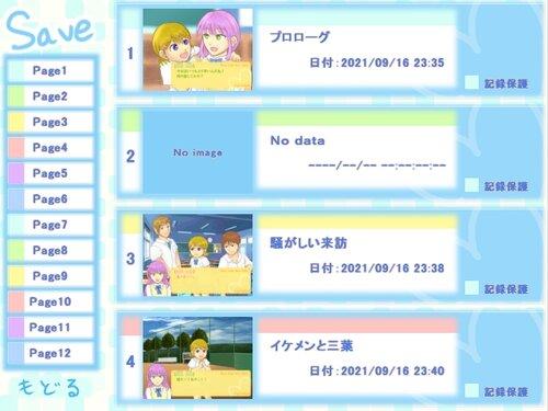 高2の梅雨に恋をして 体験版 Game Screen Shot5
